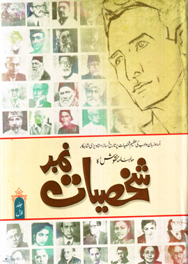 Naqoosh Shakhsiyat Number