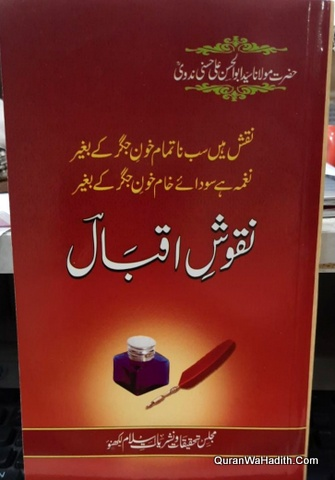 Naqoosh e Iqbal – نقوش اقبال