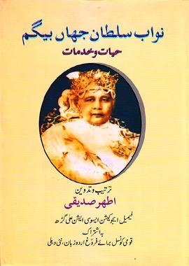 Nawab Sultan Jahan Begum, نواب سلطان جہاں بیگم حیات و خدمات