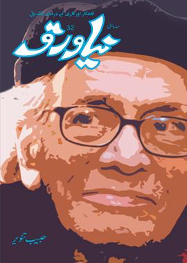 Naya Waraq Magazine 32
