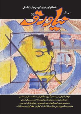 Naya Waraq Magazine 36, نیاورق ۳۶
