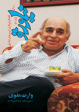 Naya Waraq Magazine 41