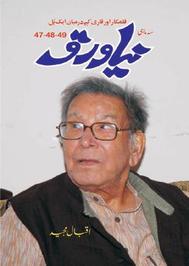 Naya Warzq Magazine – Iqbal Majeed Shumara 47,48,49 – نیاورق