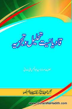 Qadianiat Tahleel Wa Tajziya,قادیانیت تحلیل و تجزیہ
