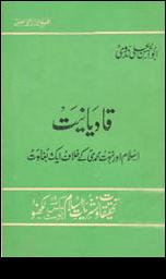 Qadiyaniat Islam Aur Nabuwwat e Muhammadi Ke Khilaf Baghawat