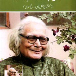 Qazi Abdus Sattar