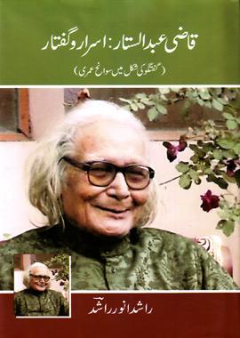 Qazi Abdus Sattar – قاضی عبدالستار اسرار و گفتار
