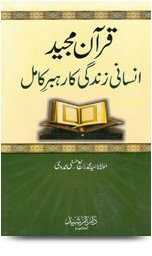 Quran Majeed Insani Zindagi Ka Rahbar e Kamil