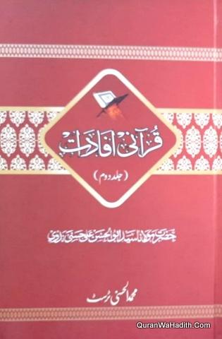 Qurani Ifadat 2 Vols – قرانی افادات