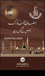 Ramzan ul Mubarak Aur Uske Taqaze – رمضان المبارک اور اس کے تقاضے