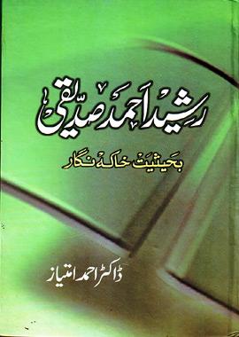Rasheed Ahmed Siddiqui Ba Hesiyat Khaka Nigar, رشید احمد صدیقی بحیثیت خاکہ نگار