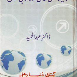 Rasheed Hasan Khan Aur Adabi Tahqeeq