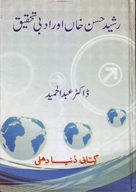 Rasheed Hasan Khan Aur Adabi Tahqeeq, رشید حسن خاں اور ادبی تحقیق