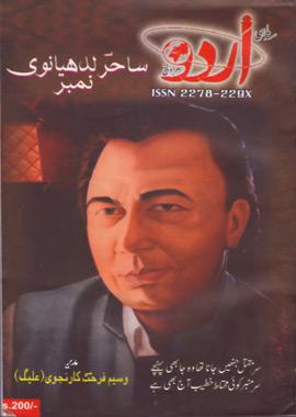 Sahir Ludhianvi Number – اردو ساحر لدھیانوی نمبر