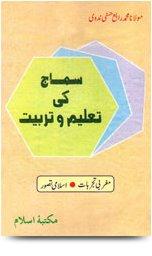 Samaj Ki Taleem Wa Tarbiyat