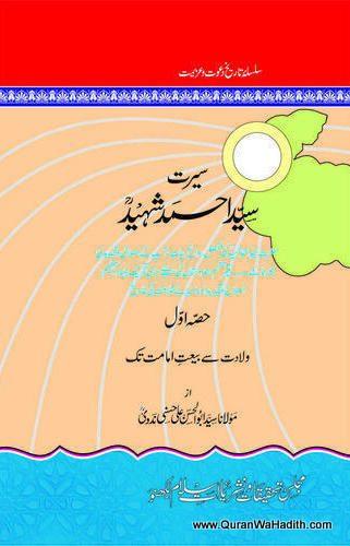 Seerat Syed Ahmed Shaheed