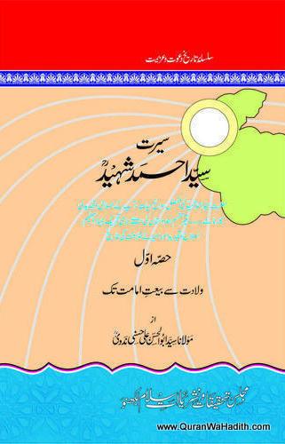 Seerat Syed Ahmed Shaheed, 2 Vols, سیرت سید احمد شہید