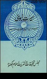 Seerat e Nabvi Aur Asre Hazir Me Uski Manviuyat Wa Ifadat, سیرت نبوی اور عصر حاضر میں اس کی معنویت و افادیت