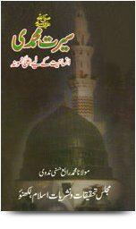 Seerat e Muhammadi Insaniyat Ke Aala Namoona