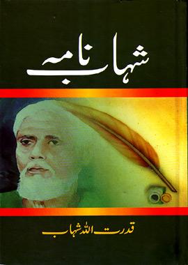 Shahab Nama, شہاب نامہ, قدرت اللہ شہاب کی شہرۂ آفاق خود نوشت