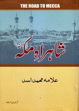 Shahrah e Makkah – شاہراہِ مکّہ