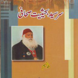 Sir Syed Ba Haisiyat Sahafi