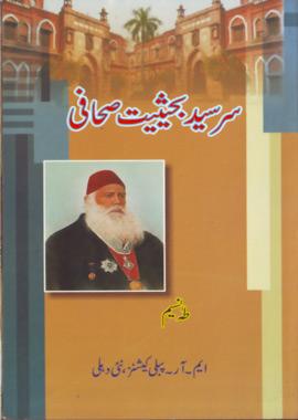 Sir Syed Ba Haisiyat Sahafi – سرسید بحیثیت صحافی