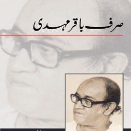Sirf Baqar Mehdi