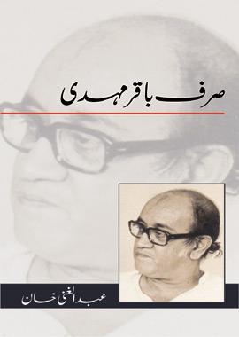 Sirf Baqar Mehdi, صرف باقر مہدی