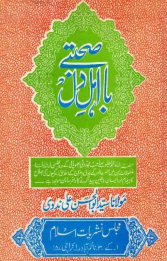 Sohbat e Ba Ahle Dil – صحبتے با اہل دل