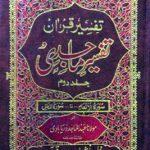Tafseer Majidi