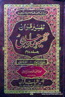 Tafseer Majidi 7 Vols – تفسیر ماجدی