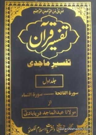 Tafseer Majidi, 7 Vols, تفسیر ماجدی