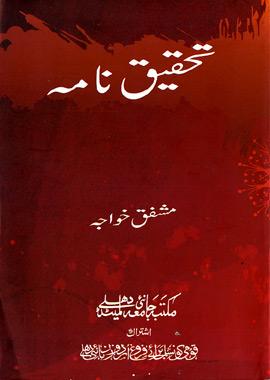 Tahqeeq Nama, تحقیق نامہ