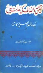 Tahqeeq wa Insaf Ki Adalat Mein Ek Mazloom Muslih Ka Muqadma,تحقیق و انصاف کی عدالت میں ایک مظلوم مصلح کا مقدمہ