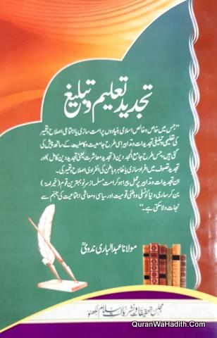 Tajdeed Taleem Wa Tableegh – تجدید تعلیم و تبلیغ