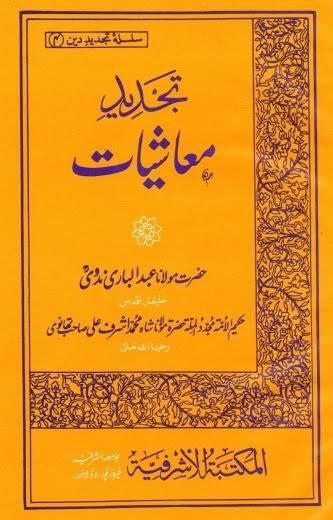 Tajdeed e Mashiyat