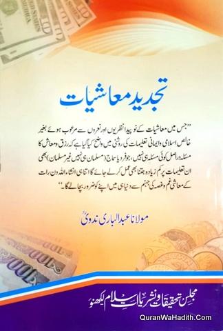 Tajdeed e Mashiyat, تجدید معاشیا