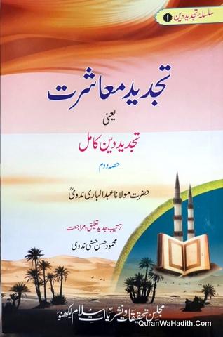 Tajdeed e Mashrat Yani Tajdeed e Deen, 2 Vols, تجدید معاشرت یعنی تجدید دین