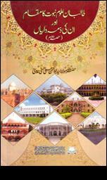 Taliban Uloom e Nabuwwat Ka Muqaam Aur Unki Zimmedariya, 2 Vols, طالبان علوم نبوت کا مقام اور ان کی ذمہ داریاں