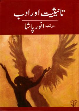 Tanisiyat Aur Adab, تانیثیت اور ادب