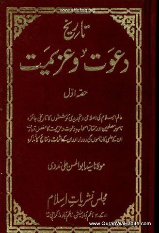 Tareekh Dawat o Azeemat