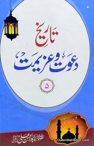 Tareekh Dawat o Azeemat 5 Vols, تاریخ دعوت و عزیمت