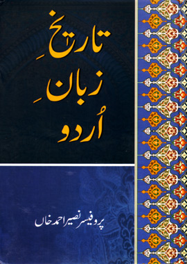 Tareekh e Zaban e Urdu – تاریخِ زبانِ اُردو