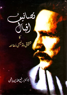 Tasaneef e Iqbal Ka Tahqeeqi Wa Tozihi Mutala – تصانیف اقبال کا تحقیقی و توضیحی مطالہ