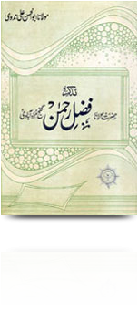 Tazkirah Hazrat Maulana Fazlur Rahman Ganj Muradabadi