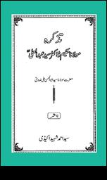 Tazkirah Maulana Hakeem Syed Abdul Ali