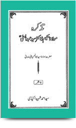 Tazkirah Maulana Hakeem Syed Abdul Ali – تذکرہ مولانا حکیم ڈاکٹر سید عبد العلی