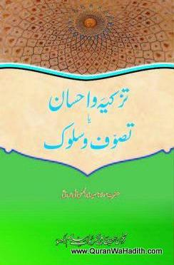Tazkiya Wa Ehsaan Ya Tasawwuf Wa Sulook – تزکیہ و احسان یا تصوف و سلوک