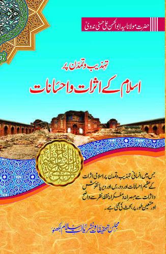 Tehzeeb Wa Tamaddun Par Islam Ke Asrat Wa Ahsanat